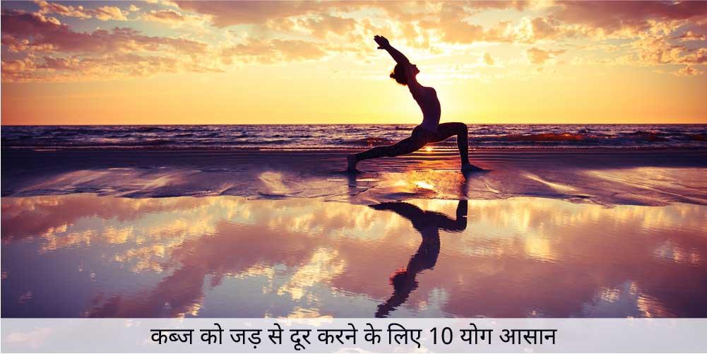 कब्ज को जड़ से दूर करने के लिए 10 योग आसान