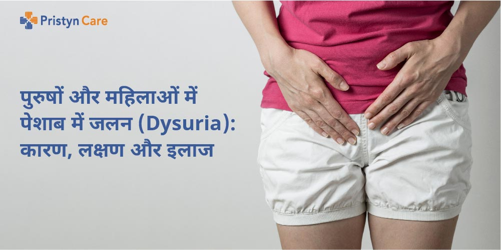 Dysuria painful urination