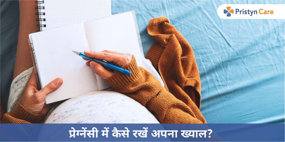 Pregnancy tips for hindi