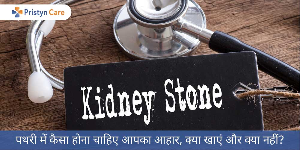diet for kidney stone patient