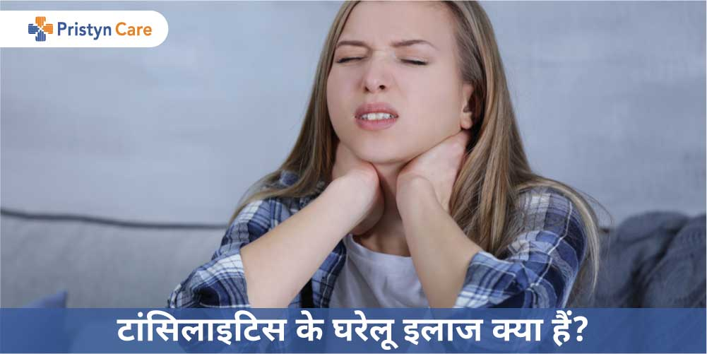 tonsillitis home remedies