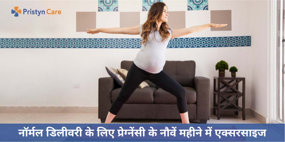 9 month pregnancy exercise for normal delivery