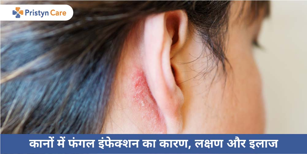 ear fungal infection