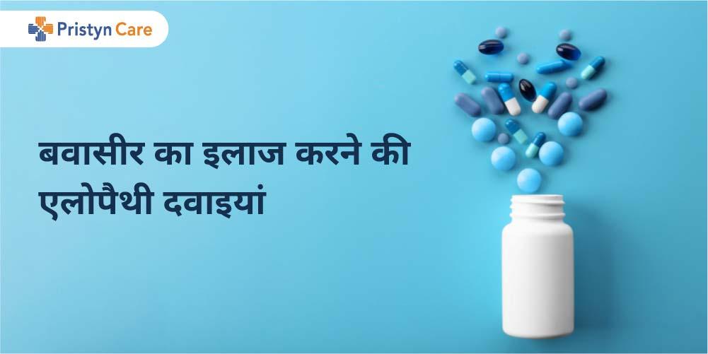 piles allopathic medicine