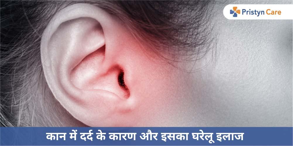 Ear pain treatment in Hindi