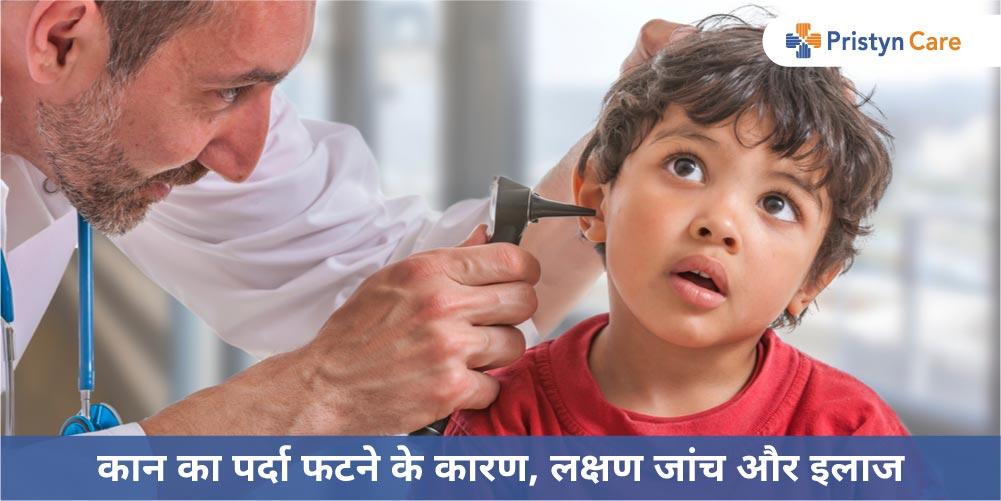 Ear surgery in Hindi