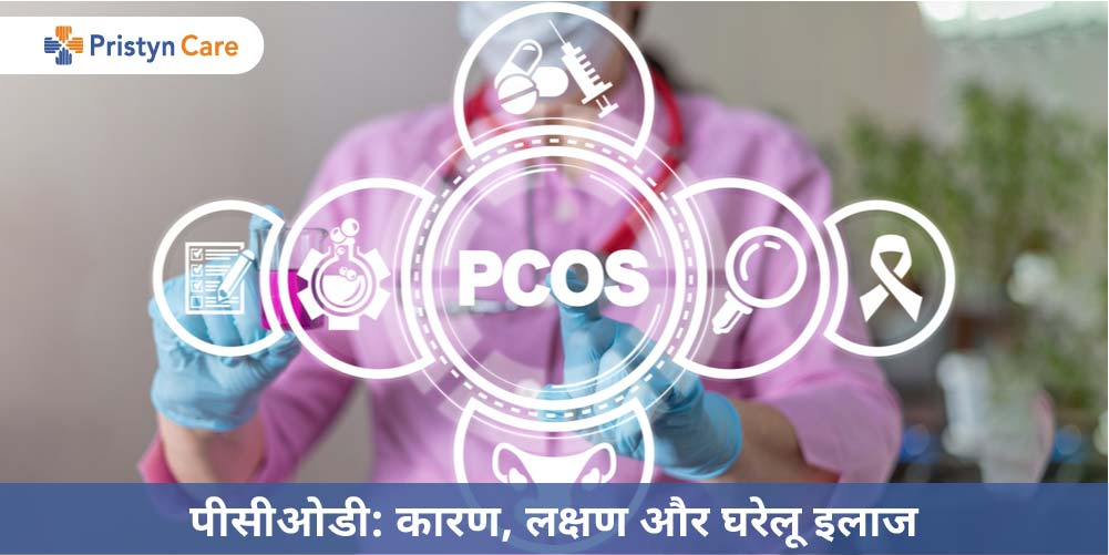 PCOD Means in Hindi