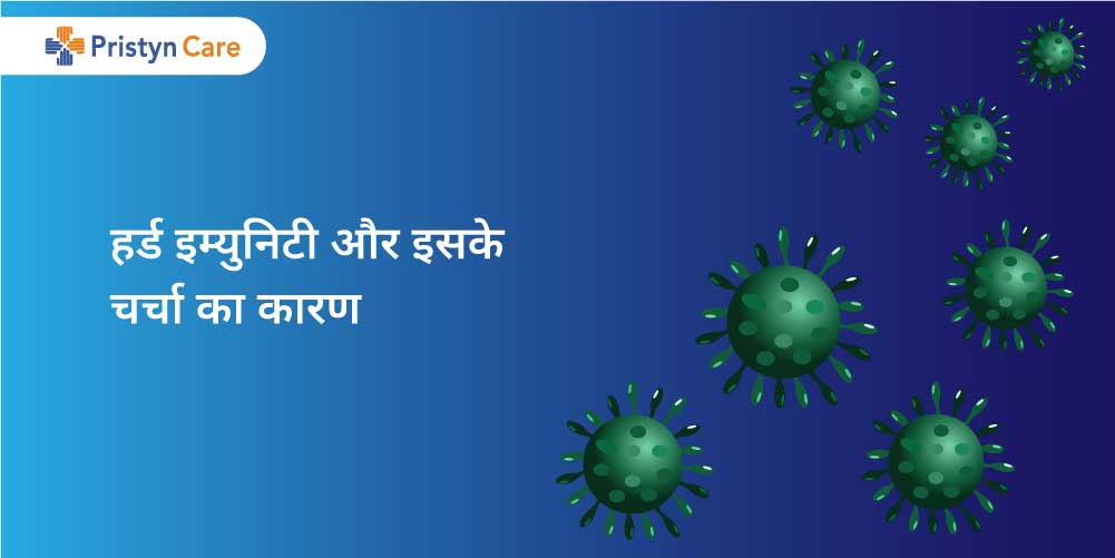 herd-immunity-meaning-in-hindi