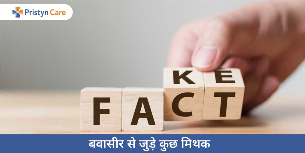 myths-and-facts-on-piles