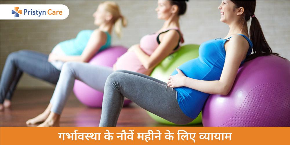normal-delivery-ke-liye-pregnancy-vyayam