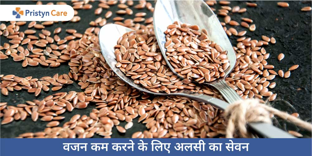 alsi-ke-beej-for-weight-loss-in-hindi