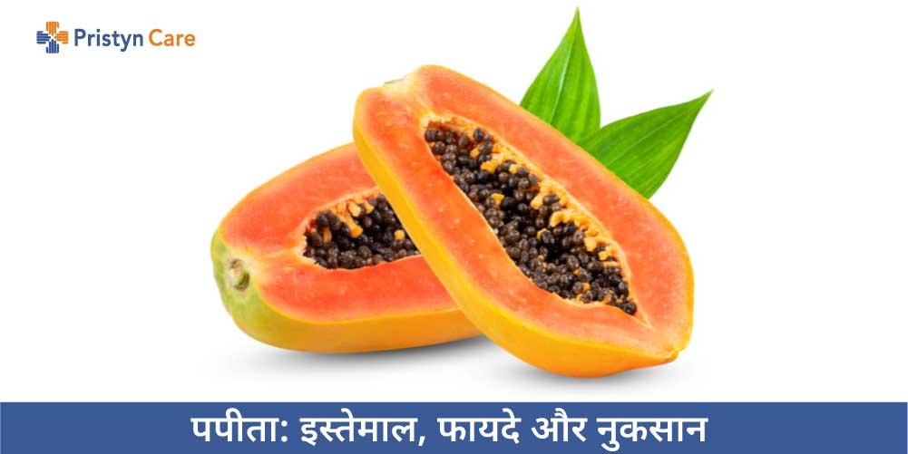 papaya in hindi
