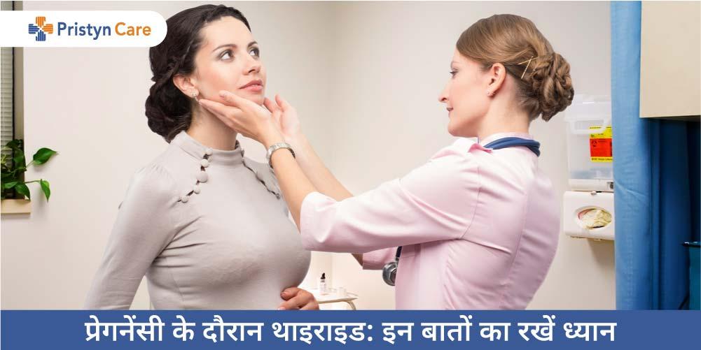 pregnancy-ke-dauran-thyroid