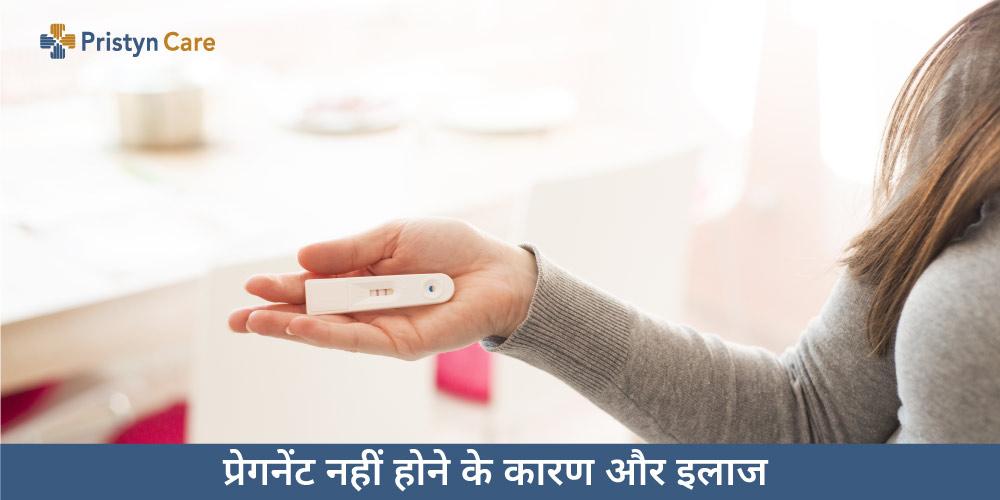pregnant-nahi-hone-ke-karan-upay-in-hindi