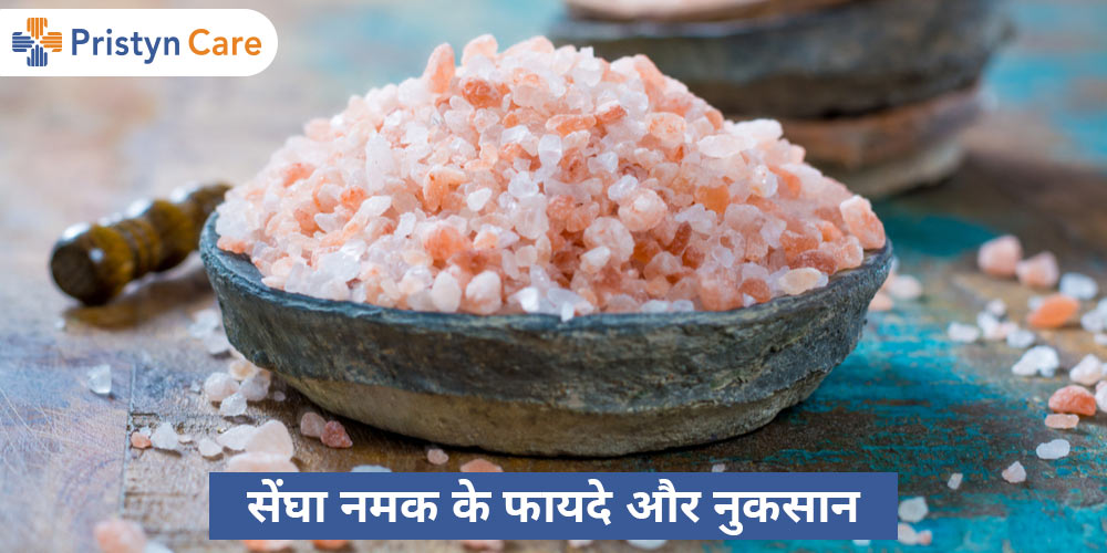 rock-salt-in-hindi