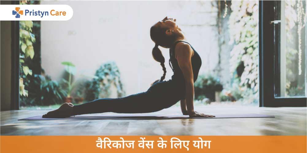 varicose-veins-ke-liye-yoga