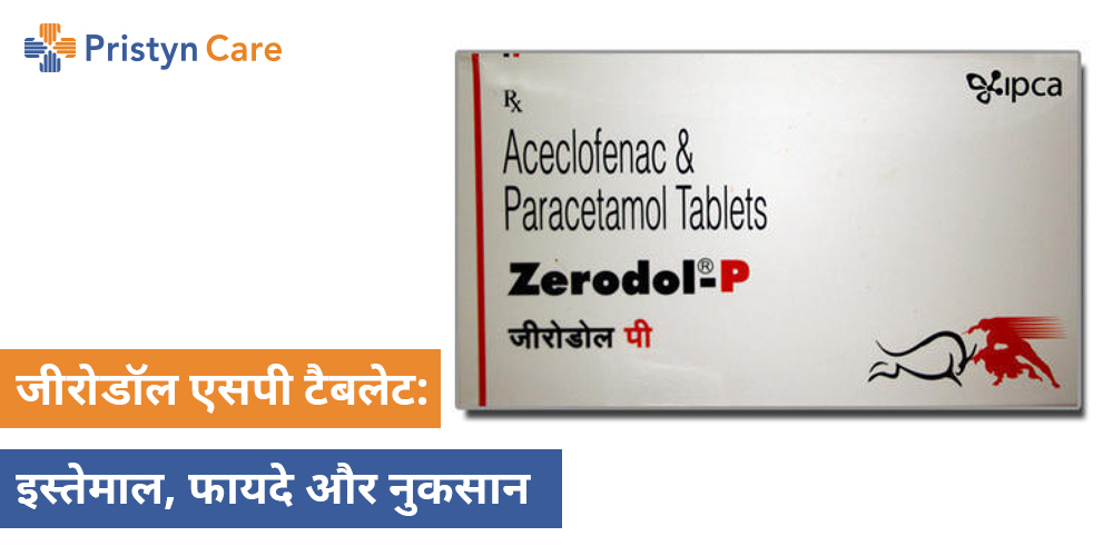 zerodol-sp-tablet-uses-in-hindi
