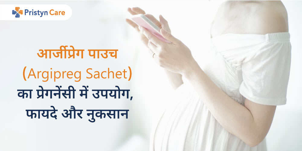 argipreg-sachet-uses-in-pregnancy-in-hindi