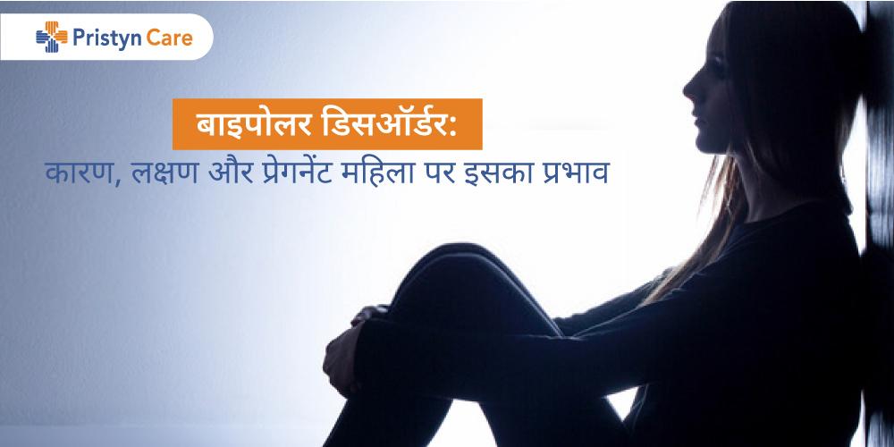 bipolar-disorder-in-pregnancy-in-hindi