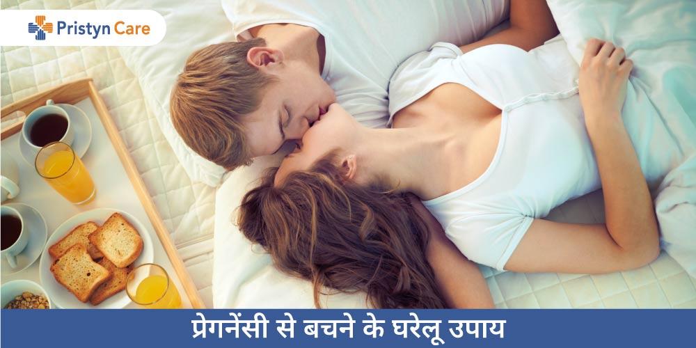 pregnant-na-hone-bachne-ke-gharelu-upay