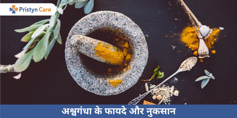 ashwagandha-in-hindi