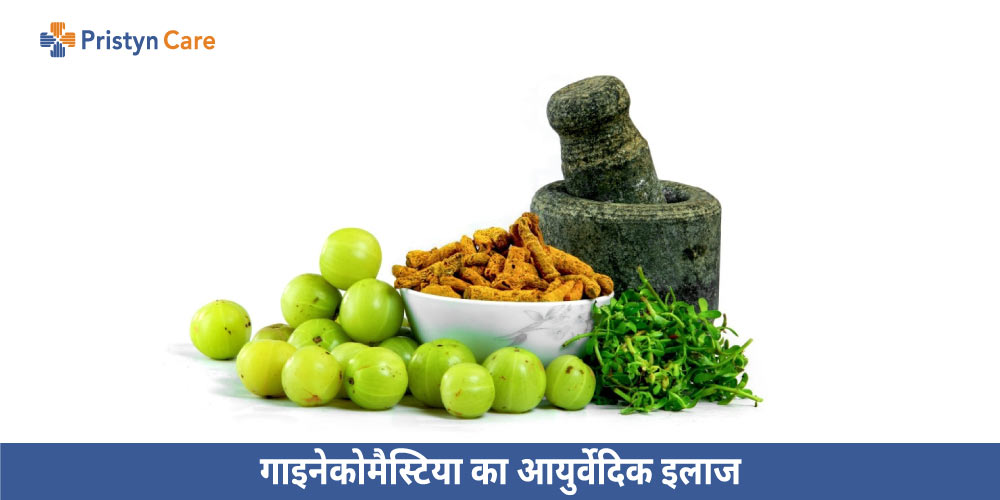 ayurvedic-treatment-of-gynecomastia-in-hindi
