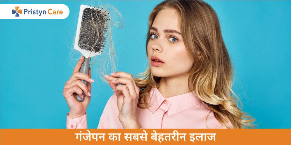 hair-loss-treatment-in-hindi