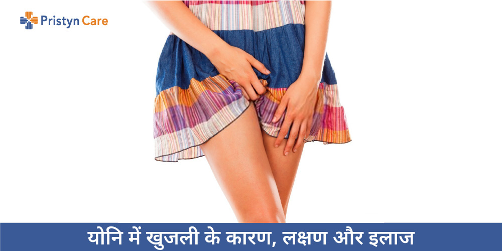 yoni-mein-khujli-vaginal-itching-in-hindi