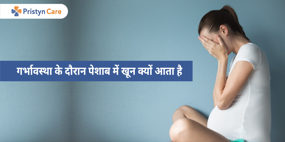 bloody-urine-during-pregnancy-in-hindi