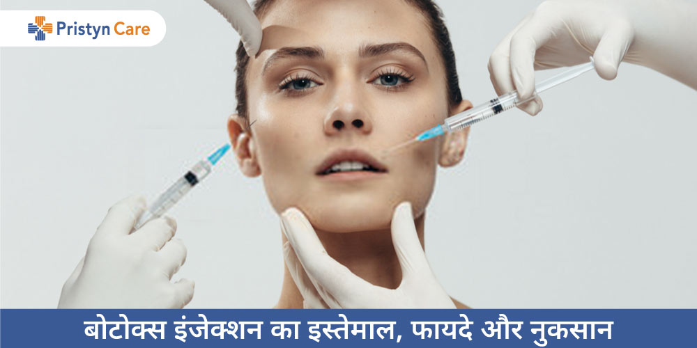 botox-injection-in-hindi