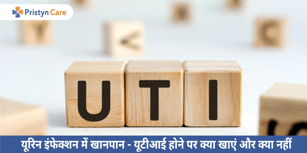 diet-for-urine-infection-in-hindi