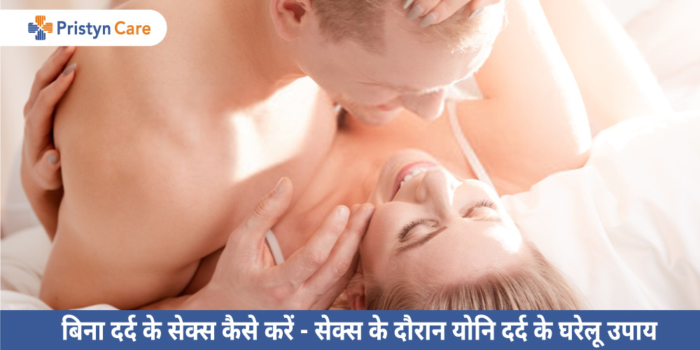 home-remedies-for-painful-sex-in-hindi