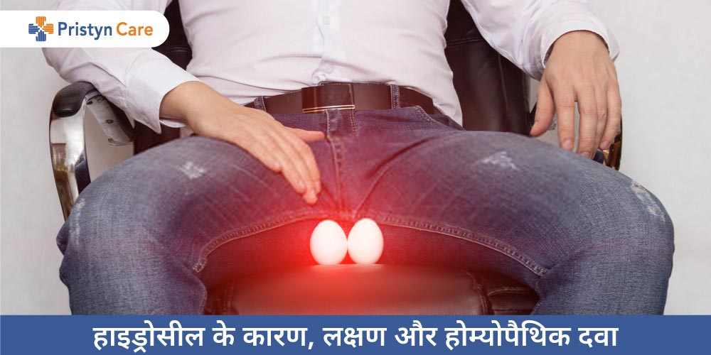 homeopathic-medicines-for-hydrocele-in-hindi