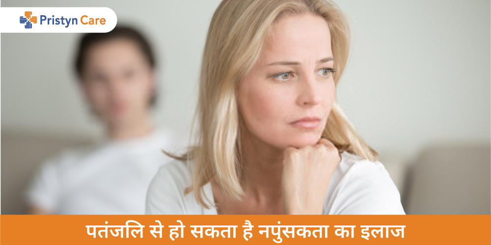patanjali-medicines-for-erectile-dysfunction-in-hindi