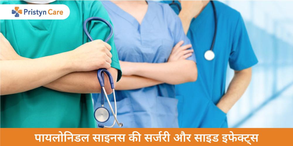 pilonidal-sinus-ki-surgery-aur-side-effects-in-hindi
