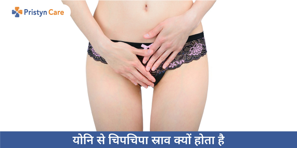 sticky-vaginal-discharge-in-hindi