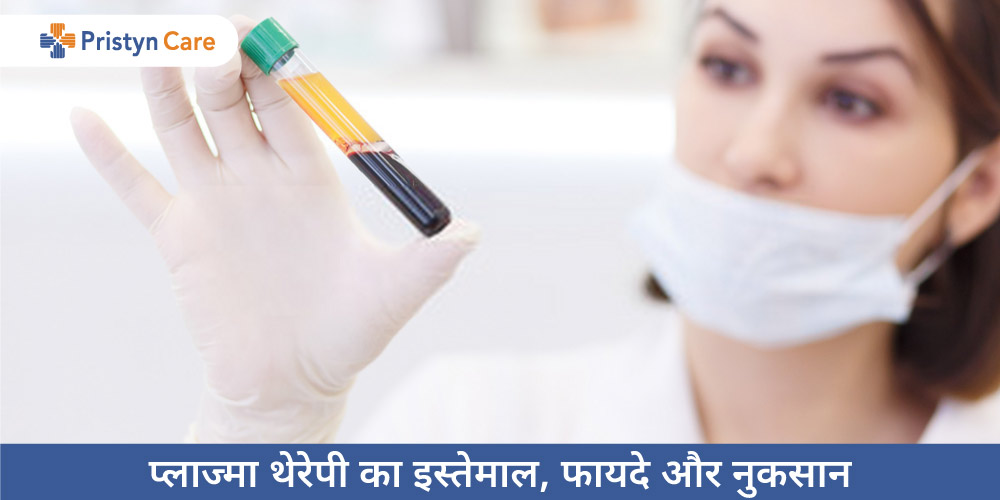 plasma-therapy-in-hindi