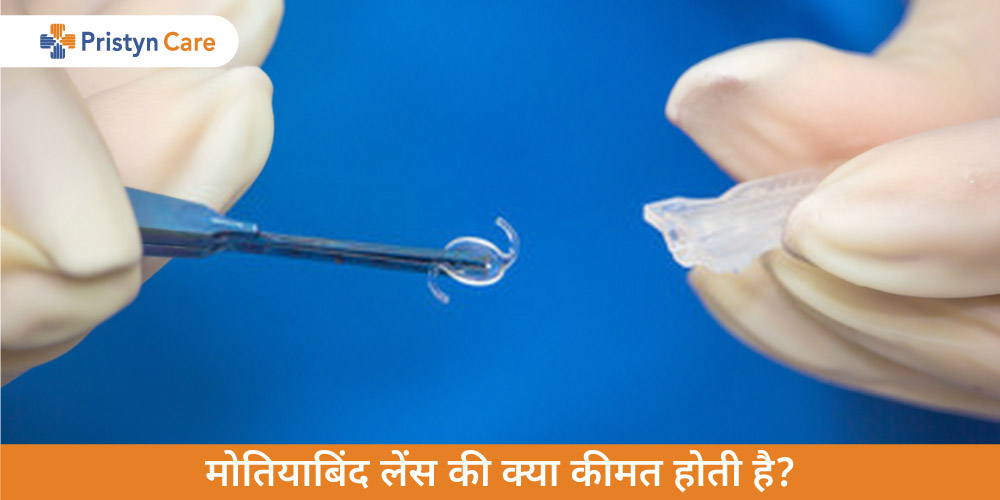 cost-of-cataract-lens-in-hindi