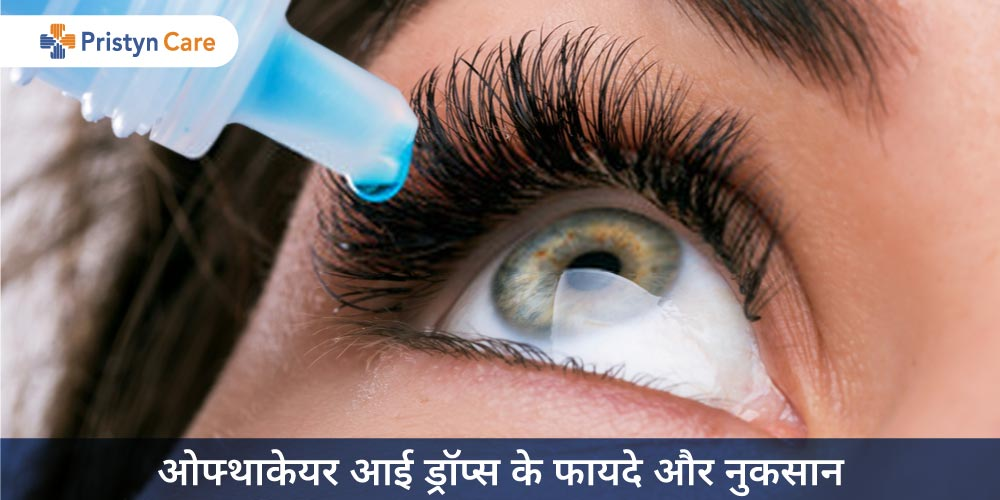 ophthacare-eye-drops-in-hindi