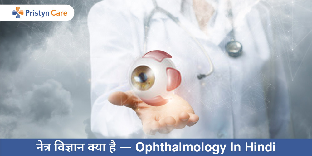ophthalmology-in-hindi