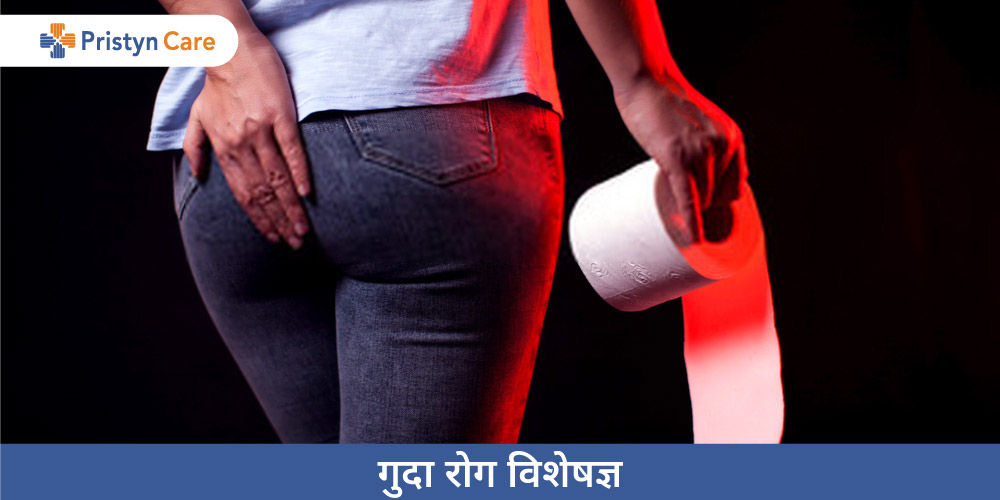 proctologist-in-hindi