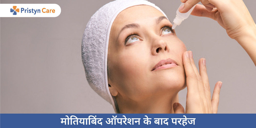 things-to-do-after-cataract-surgery-in-hindi