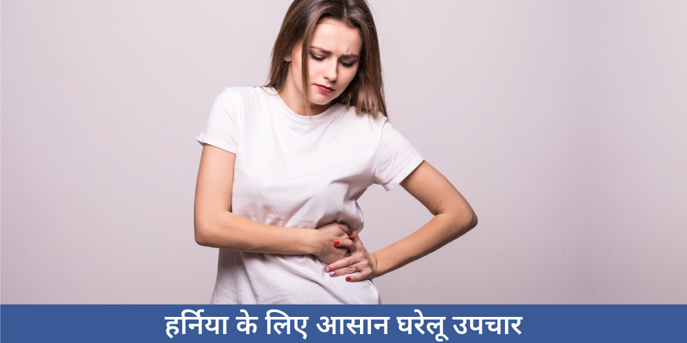 hernia ke gharelu ilaj aur upchar in hindi