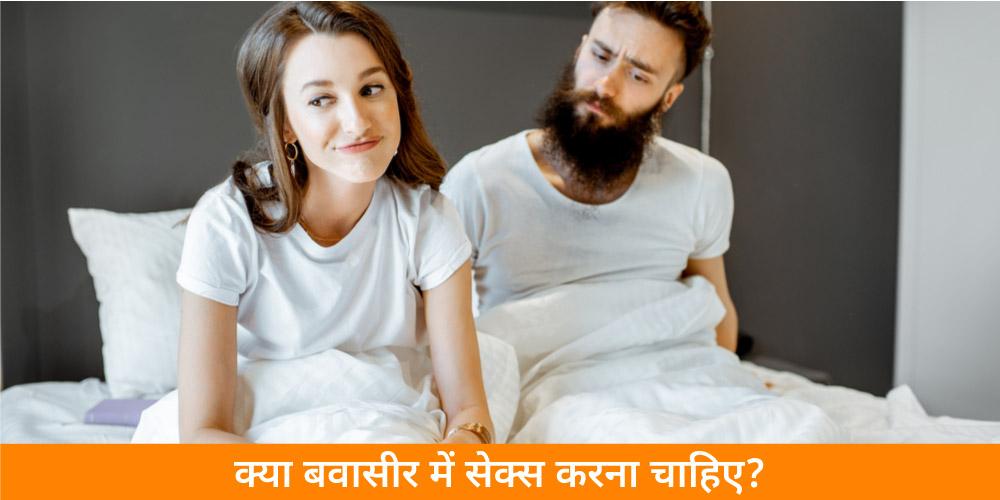 क्या बवासीर में सेक्स करना चाहिए