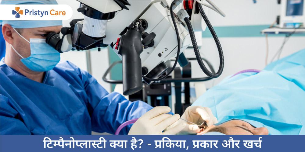 Tympanoplasty in Hindi
