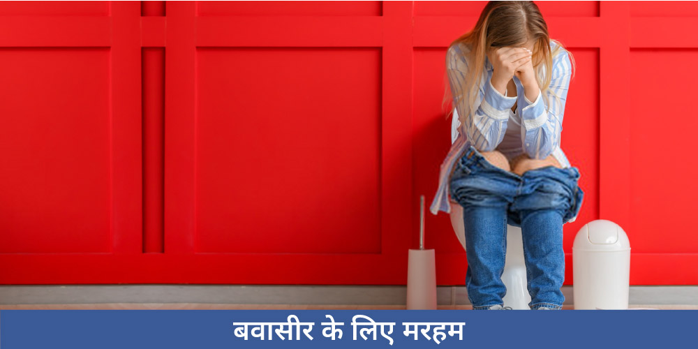 Ointment for piles in Hindi