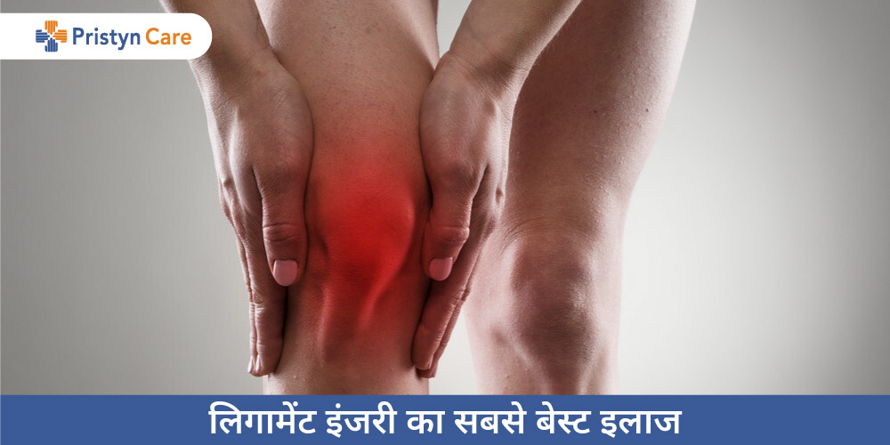 best-treatment-of-ligament-injury-in-hindi