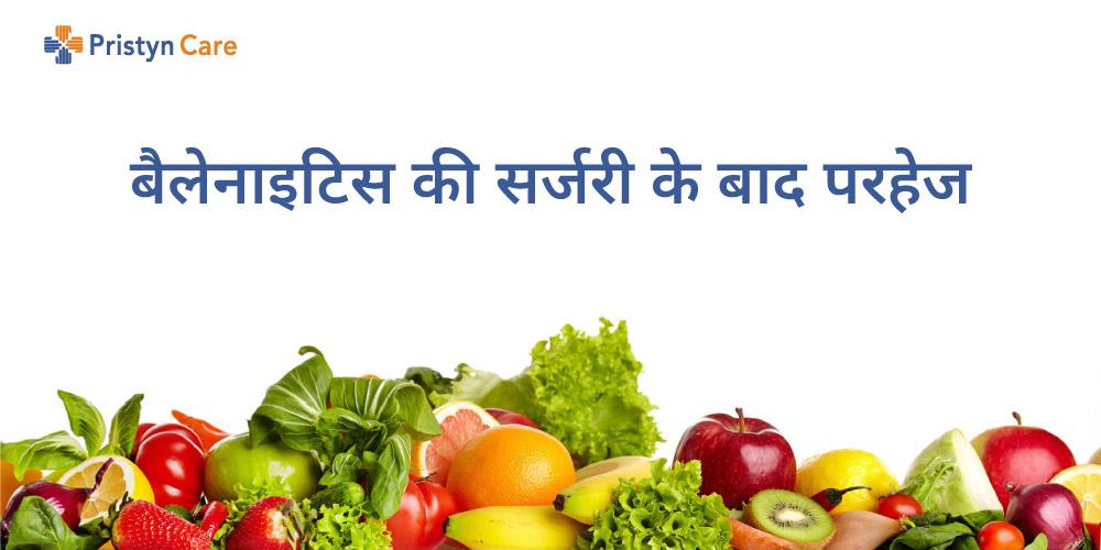 diet-after-balanitis-surgery-in-hindi