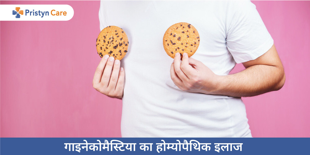 homeopathy-treatment-of-gynecomastia-in-hindi