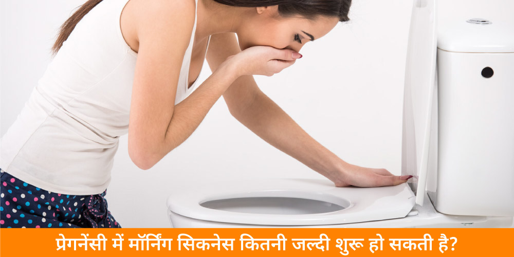 how-soon-can-morning-sickness-begin-in-pregnancy-in-hindi